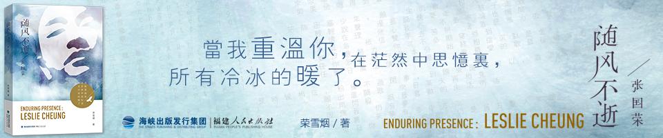 张国荣60诞辰·重温张国荣 | 图书《随风不逝·张国荣》预售