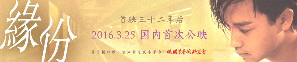 2016.03.25��Ե�ݡ�ȫ���״ι�ӳ��